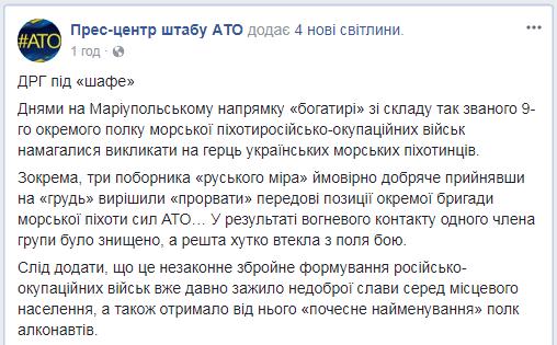 """Намагалися """"прорватися"""": ЗСУ відбили атаку терористів"""