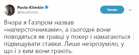 """""""Газпром"""" объявил о разрыве контрактов с Украиной, """"Нафтогаз"""" нашел замену"""