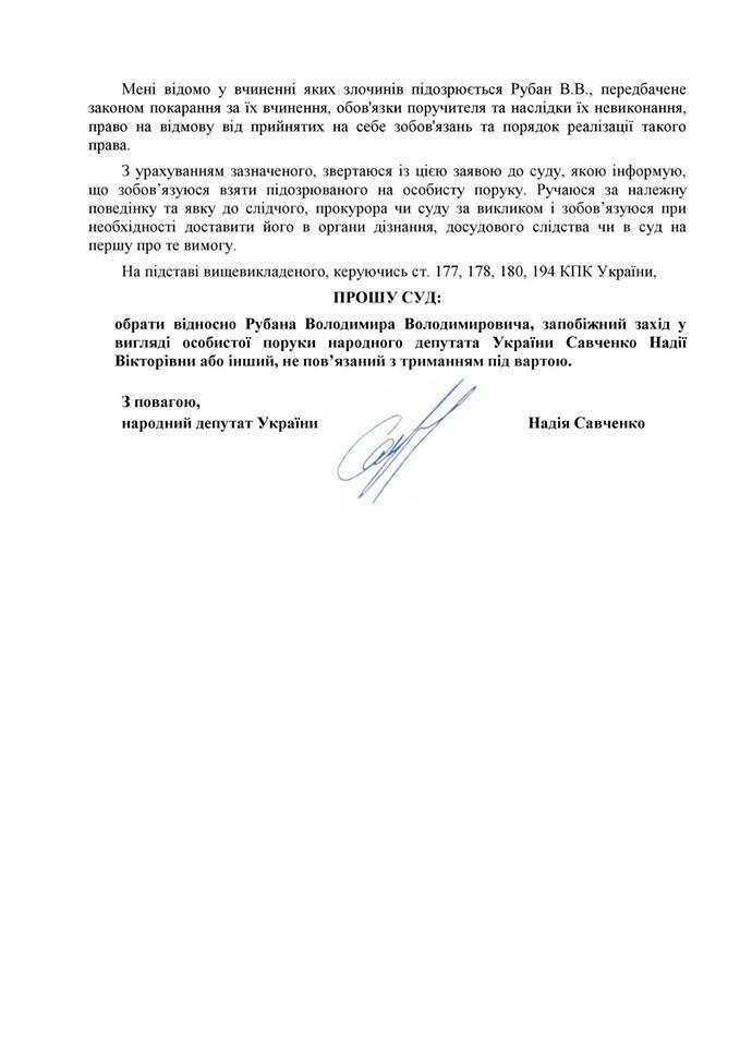 Ходатайство Савченко о взятии Рубана на поруки