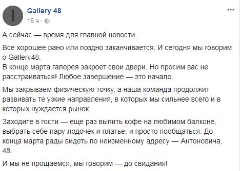 В Киеве закрывается галерея украинского дизайна Gallery48
