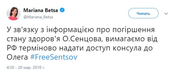 """Сенцов вмирає? Сестра режисера відповіла на """"сенсацію"""""""