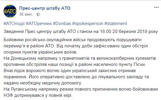 Перемир'я порушено: на Донбасі поранили бійця АТО