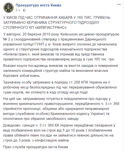 """Керівник підрозділу """"Київпастранс"""" погорів на хабарі"""