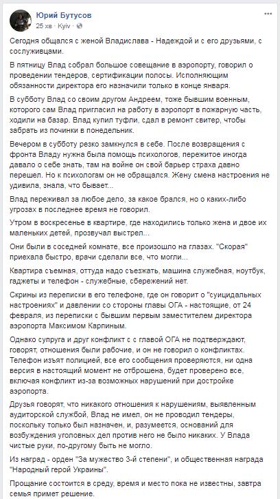 Суїцид легенди АТО: Бутусов дізнався деталі трагедії