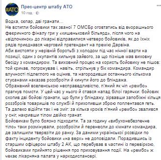 "Взбунтовавшийся террорист на Донбассе стрелял в ""командира"""