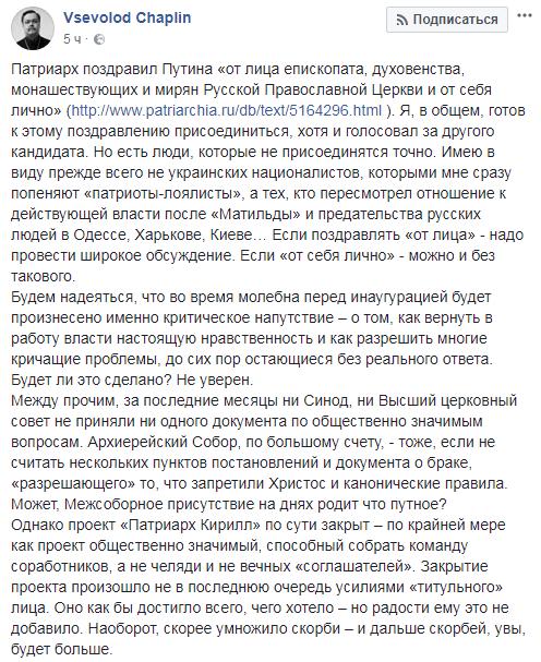 """Проект """"патріарх Кирило"""" закритий - священик РПЦ Чаплін"""
