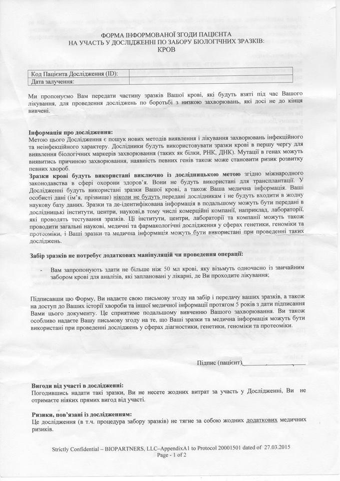 Просять кров: у лікарні Києва пропонують підозріле дослідження