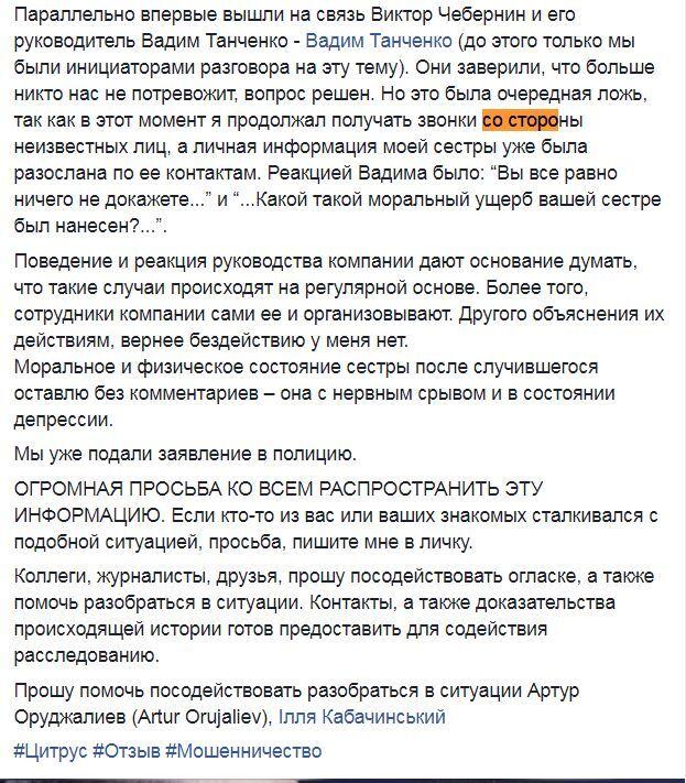 Киевлян возмутила история обманутой владелицы IPhone