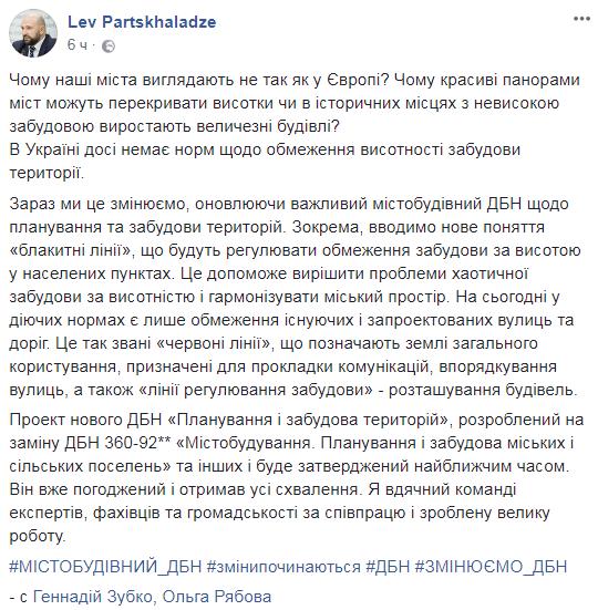 В Украине хотят ограничить высотность застройки
