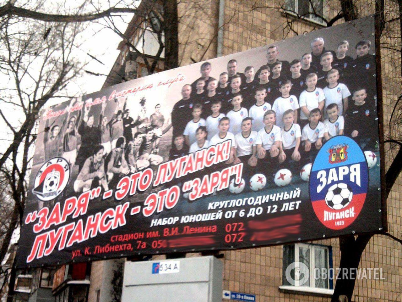 Бігборд в Луганську