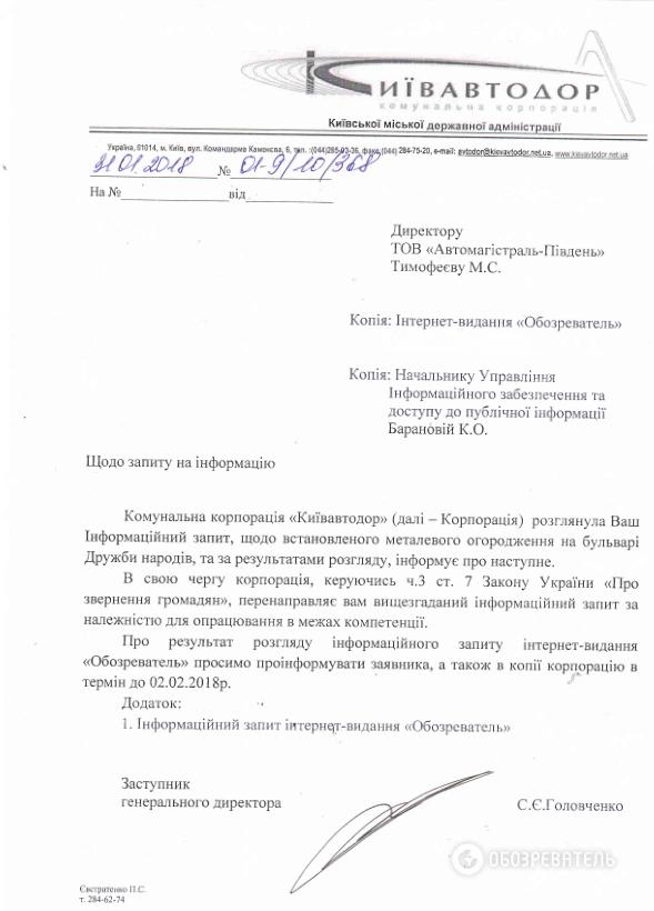 """Відповідь """"Київавтодору"""""""