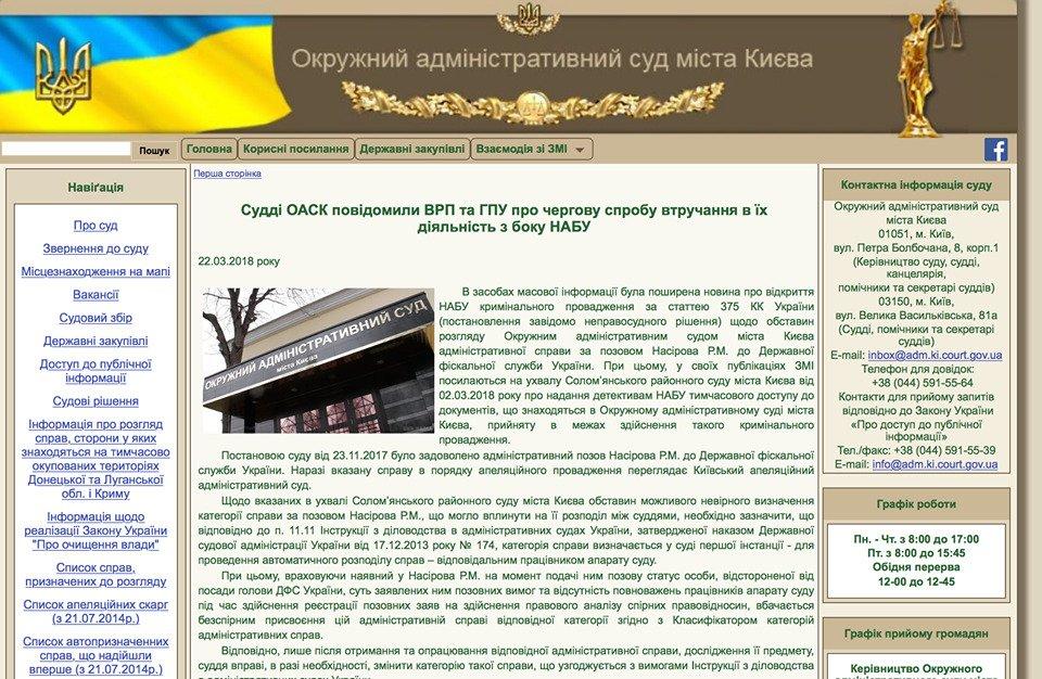 Суд поскаржився в ГПУ і ВРП на тиск НАБУ в справі Насірова
