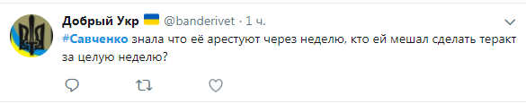 Как соцсети отреагировали на задержание Савченко