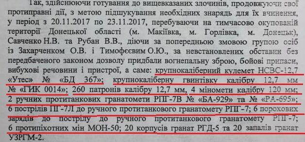 """Савченко особисто перевозила з Рубаном зброю із """"ДНР"""" - матеріали слідства"""