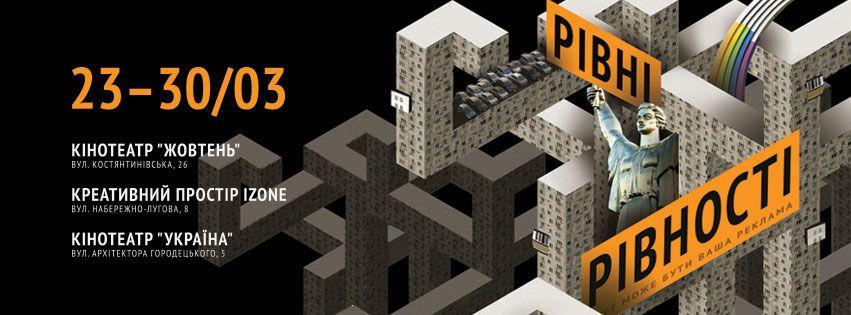 Куда пойти в Киеве: афиша выходных 23-25 марта