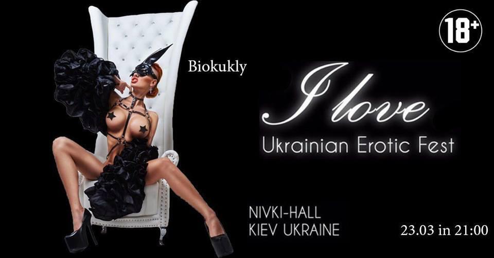 У рамках пристойності: в Києві пройде фестиваль еротики