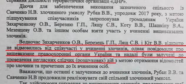 """Вантажний автобус: стало відомо, хто дав Савченко гроші на """"державний переворот"""""""