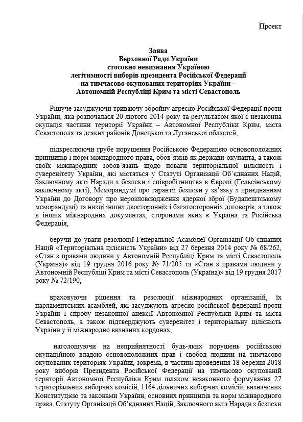 Рада признала нелегитимными выборы Путина