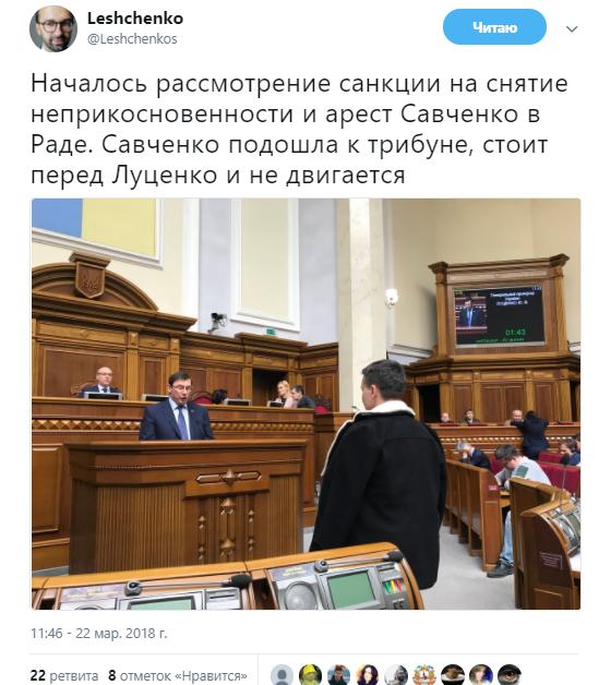Савченко позбавили недоторканності та затримали: усі подробиці