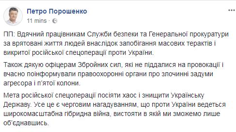 Задержание Савченко: появилась реакция Порошенко