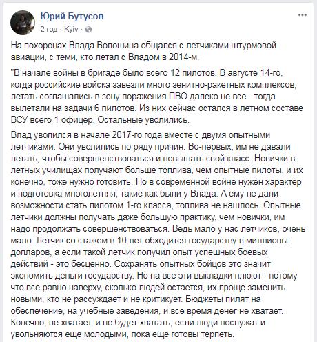 Был неудобным: Бутусов узнал о конфликте Волошина в армии