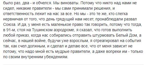 "Ватажок ""ДНР"" розвінчав масовість ""русской весны"""