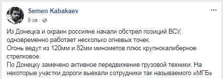 З Донецька і околиць почався обстріл позицій ЗСУ - волонтер