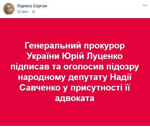 Луценко оголосив Савченко підозру