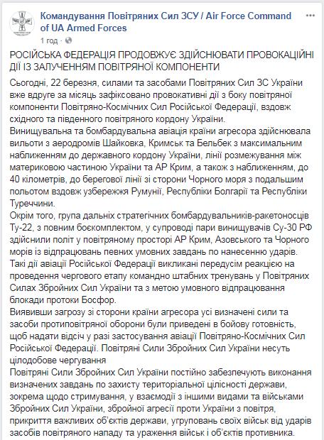 Росія відправила винищувачі до кордонів України