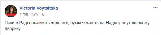 """Надю ждут"": под Раду пригнали ""бусики"" за Савченко"
