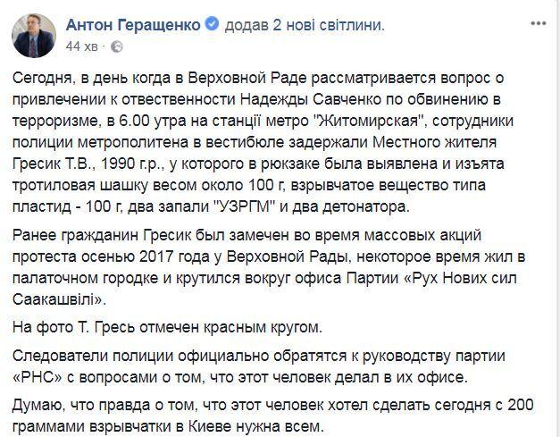 Підривник із тротилом у метро Києва виявився соратником Саакашвілі
