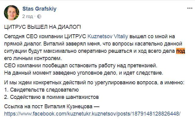 Шантаж через iPhone в Києві: скандал отримав продовження
