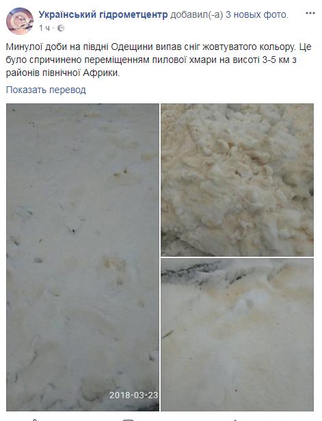 Виновата Африка: на Одесщине выпал оранжевый снег