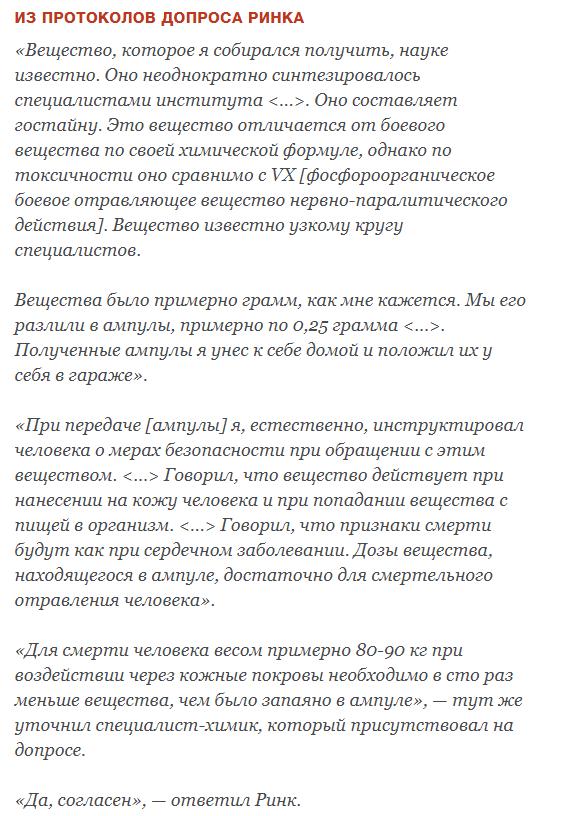 """""""Уже убивал"""": новые подробности о """"яде Скрипаля"""""""