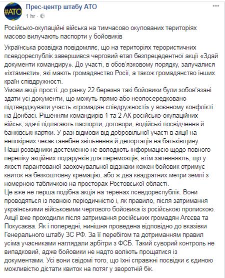 """""""Ихтамнетам"""" на Донбассе приказали сдать все документы РФ - разведка"""