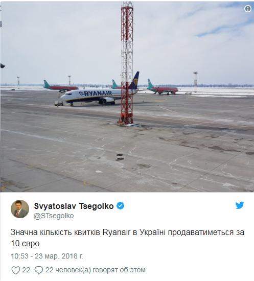 Ryanair зайшла в Україну: Порошенко анонсував квитки по 10 євро