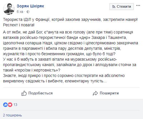 Шкіряк порівняв Савченко з терористом ІДІЛ