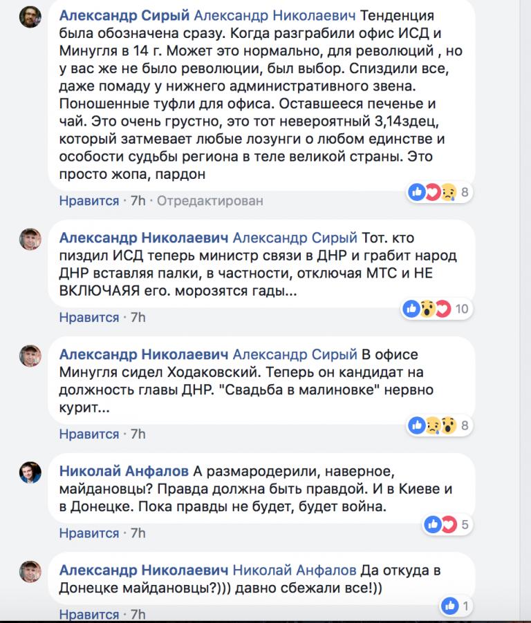 """Сумне фото з Донецька викликало """"прозріння"""" у прихильників """"ДНР"""""""