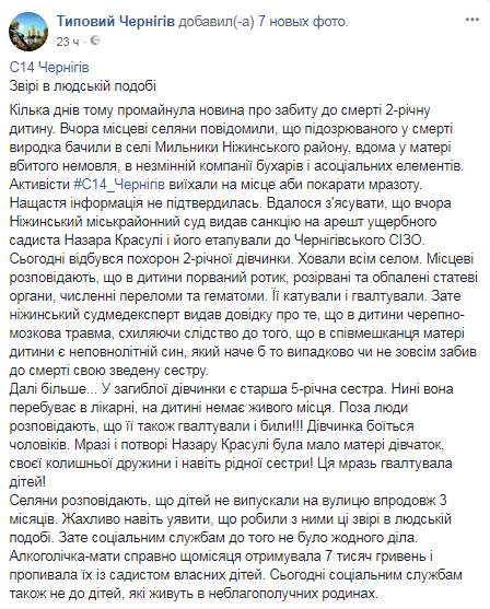 Її катували: подробиці вбивства 2-річної дівчинки на Чернігівщині