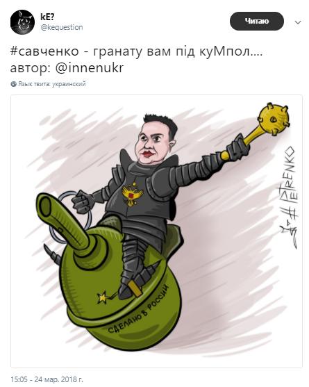 Савченко с гранатой высмеяли в едкой карикатуре