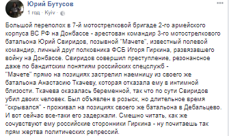 "Убил беременную: на Донбассе ""взяли"" друга Гиркина"