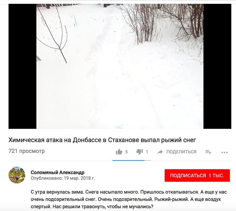 Блогер розповів про паніку через жовтий сніг в ОРДЛО