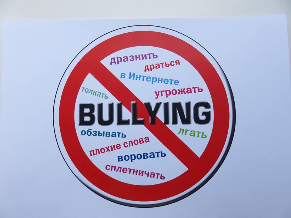 Эпидемия буллинга в школах: что делать?