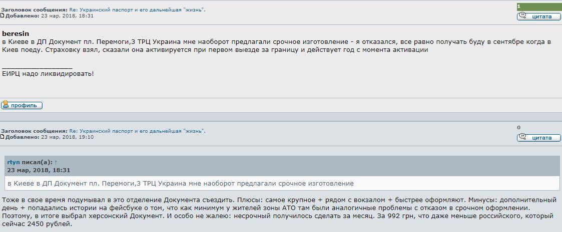 Крымчане ринулись за украинскими паспортами