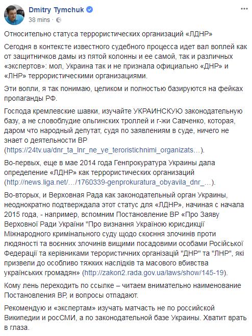Тимчук вказав на нахабну брехню адвокатів Савченко