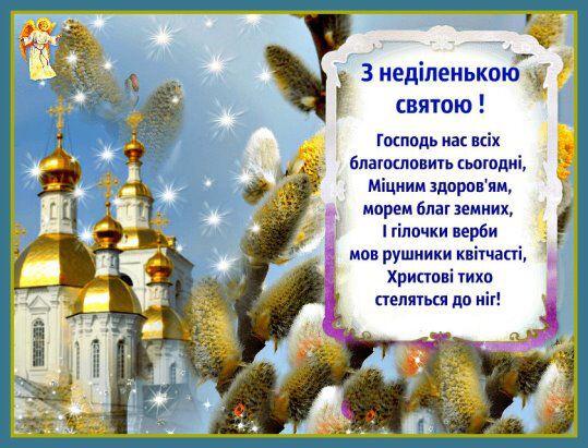 Картинки по запросу Картинка Вербна неділя