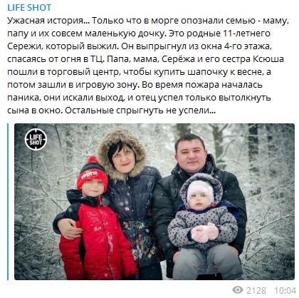 Пожар в Кемерово: стало известно о трагической истории семьи