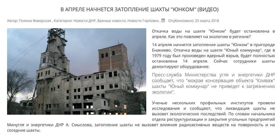 """""""У ядерній могилі"""": в """"ДНР"""" реалізували божевільне пророцтво"""