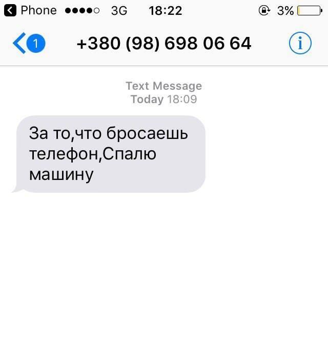"""""""Спалю машину!"""" Київська поліція потрапила в скандал"""