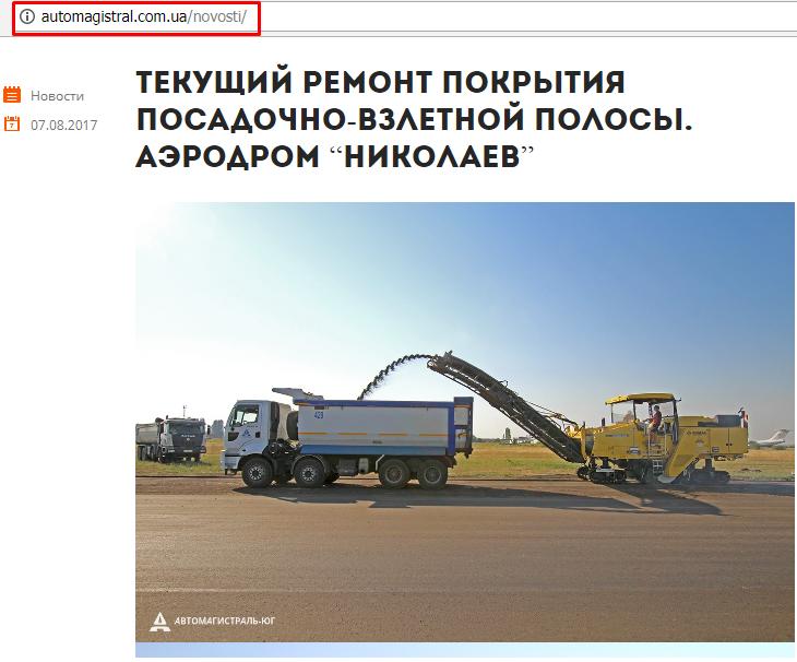 """Скріншот з сайту """"Автомагістраль - Південь"""" де вказується, що компанія ремонтувала злітно-посадкову смугу аеропорту """"Миколаїв"""""""